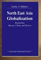 Mikheev V.V. - North East Asia Globalization